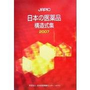 JAPIC 日本の医薬品構造式集〈2007〉 [事典辞典]