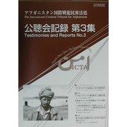 アフガニスタン国際戦犯民衆法廷ICTA公聴会記録〈第3集〉 [単行本]