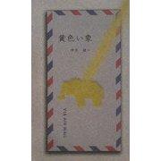 黄色い象(ラジオピープル・ブックス) [単行本]