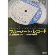 ブルーノート・レコード―史上最強のジャズ・レーベルの物語(朝日文庫) [文庫]