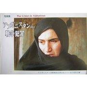 写真集 アフガニスタンの戦争犯罪 [単行本]