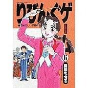 りびんぐゲーム 6(ビッグコミックス) [全集叢書]