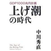 上げ潮の時代―GDP1000兆円計画 [単行本]