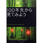 100年先から見てみよう-国立科学博物館・東京農工大学共同企画展示記録 [ムックその他]