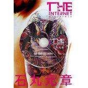 ザ・インターネット(sabra DVD BOOKS) [単行本]