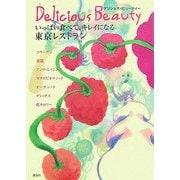 デリシャス・ビューティー いっぱい食べて、キレイになる東京レストラン [単行本]
