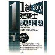 1級建築士試験問題〈2010年版〉 [単行本]