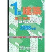 1級建築施工管理技術検定試験問題解説集録版〈2008年版〉 [単行本]