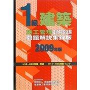 1級建築施工管理技術検定試験問題解説集録版〈2009年版〉 [単行本]