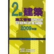 2級建築施工管理技術検定試験問題解説集録版〈2009年版〉 [単行本]