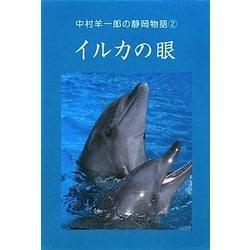 イルカの眼―中村羊一郎の静岡物語〈2〉 [単行本]