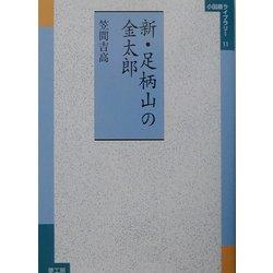 新・足柄山の金太郎(小田原ライブラリー〈11〉) [全集叢書]