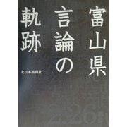 富山県言論の軌跡 [単行本]