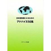 日本語教師になるためのアドバイス50集 [単行本]