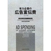 有力企業の広告宣伝費〈2010年版〉NEEDS日経財務データより算定 [単行本]