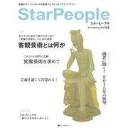 StarPeople〈Vol.54(Spring 2015)〉客観芸術とは何か―覚醒芸術を求めて [ムックその他]