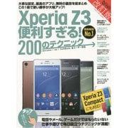 Xperia Z3便利すぎる!200のテクニック 改訂版(超トリセツ) [単行本]