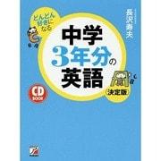 どんどん好きになる中学3年分の英語 決定版―CD BOOK(アスカカルチャー) [単行本]