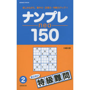 ナンプレneo150 特級難問 2: 成美堂ムック [ムックその他]
