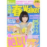ウォーカームック 九州春Walker2015 [ムックその他]
