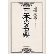 日本の名薬 [単行本]