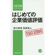 はじめての企業価値評価(日経文庫) [新書]
