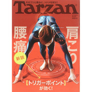 Tarzan (ターザン) 2015年 3/12号 [雑誌]