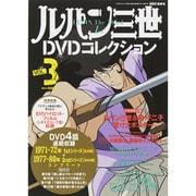 ルパン三世DVDコレクション 2015年 3/10号 [雑誌]
