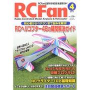 RC Fan (アールシー・ファン) 2015年 04月号 [雑誌]