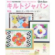 Quilts Japan (キルトジャパン) 2015年 04月号 [雑誌]
