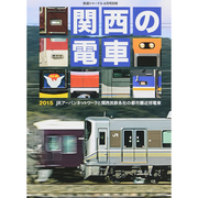 関西の電車 2015年 04月号 [雑誌]