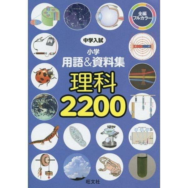 中学入試 小学用語&資料集 理科2200 [全集叢書]