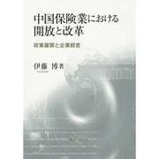 中国保険業における開放と改革―政策展開と企業経営 [単行本]