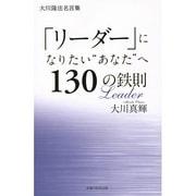 """大川隆法名言集「リーダー」になりたい""""あなた""""へ130の鉄則 [単行本]"""