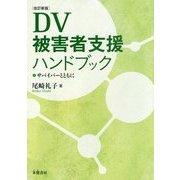DV被害者支援ハンドブック―サバイバーとともに 改訂新版 [単行本]