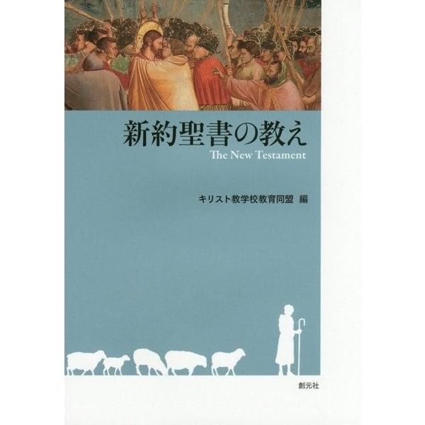 新約聖書の教え [全集叢書]