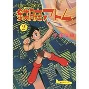長編冒険漫画 鉄腕アトム〈2〉1956-57・復刻版 復刊 [コミック]