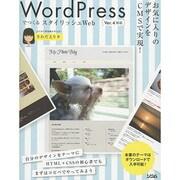 WordPressでつくるスタイリッシュWeb―Ver.4対応 [単行本]