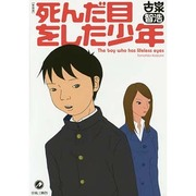 死んだ目をした少年 新装版 [コミック]