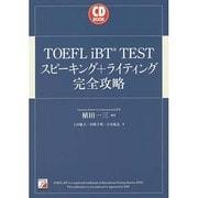 CD BOOK TOEFL iBT TESTスピーキング+ライティング完全攻略(アスカカルチャー) [単行本]