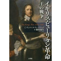 イギリス・ピューリタン革命―王の戦争 [単行本]
