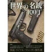 世界の名銃100丁 [単行本]