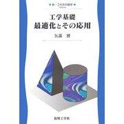 工学基礎 最適化とその応用(新・工科系の数学〈A4〉) [全集叢書]