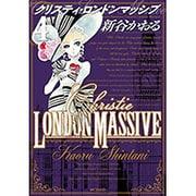 クリスティ・ロンドンマッシブ 4(MFコミックス フラッパーシリーズ) [コミック]