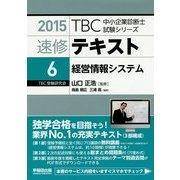 速修テキスト〈6〉経営情報システム〈2015〉(TBC中小企業診断士試験シリーズ) [単行本]