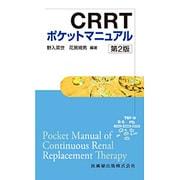 CRRTポケットマニュアル 第2版 [単行本]