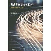 坂口安吾の未来―危機の時代と文学 [単行本]