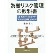 為替リスク管理の教科書―基本方針の設定から具体的な実践方法まで [単行本]