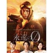 「永遠の0」ディレクターズカット版 DVD-BOX