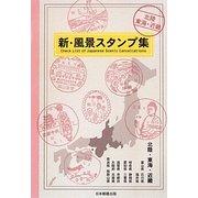 新・風景スタンプ集 北陸・東海・近畿 [図鑑]